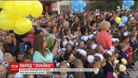 Советское былое: украинские школы все чаще отказываются от проведения линеек