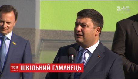 Премьер Гройсман пообещал дополнительное финансирование украинским школам