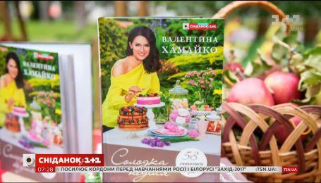 """Валентина Хамайко презентувала книгу """"Солодка неділя"""""""