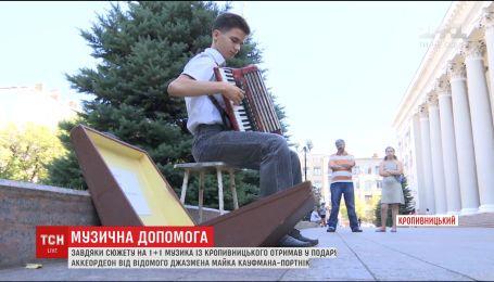 Мальчик с Кропивницкого, который собирал на новый аккордеон, получил его от известного джазмена