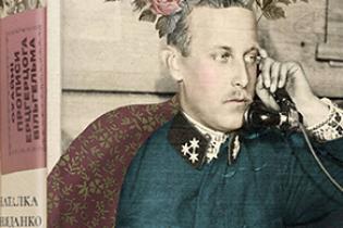 Наталка Сняданко: Охайні прописи ерцгерцога Вільгельма