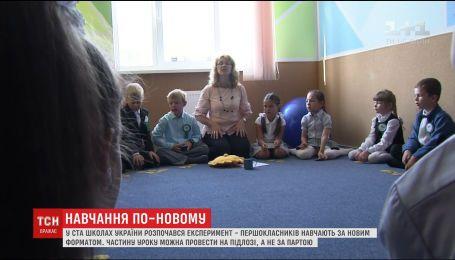 В Украине тестируют школу нового образца