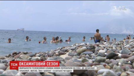 ТСН сравнила условия и цены отдыха в Одессе и Турции