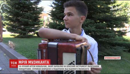 Известный джазмен подарил аккордеон мальчику, который зарабатывал на инструмент уличными концертами