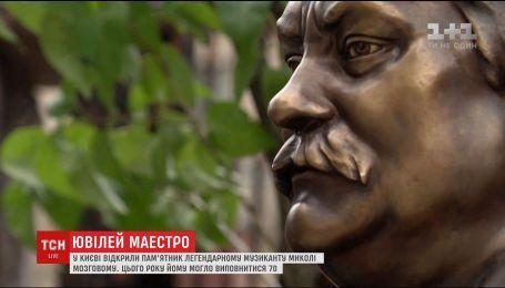 Сім років без Миколи Мозгового: у Києві відкрили пам'ятник відомому композитору та поету