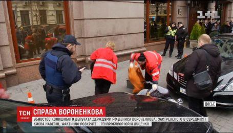 Юрий Луценко заявил, что заказчик убийства Дениса Вороненкова находится в РФ