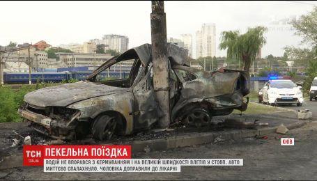 В Киеве мужчина спасся из горящего авто, которое попало в жуткое ДТП