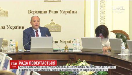 Новий політичний сезон: ВР розпочне роботу з розгляду освітньої реформи