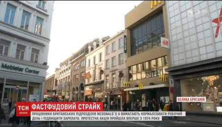 В Британии работники McDonalds впервые за 40 лет решились на забастовку