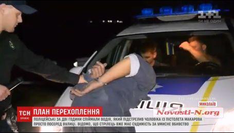 В Николаеве полиция нашла водителя, который ранил человека из огнестрельного оружия