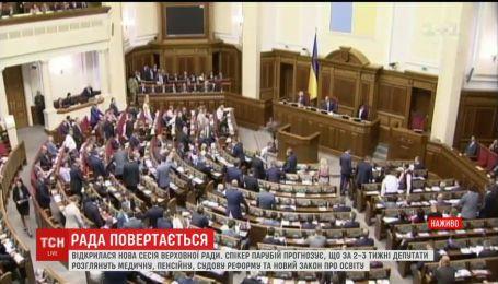 Народные депутаты вернулись с каникул и взялись за реформы