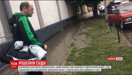 Охоронця бізнесмена Димінського суд випустив під домашній арешт