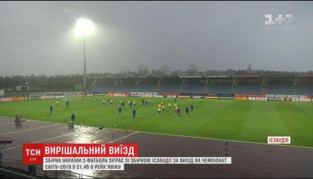 Сборная Украины по футболу провела последнюю тренировку перед матчем с командой Исландии