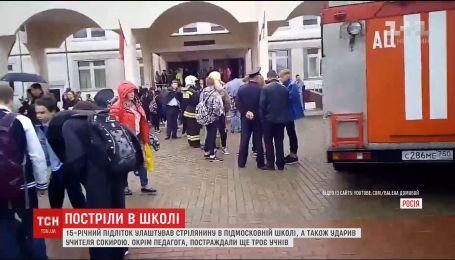 В подмосковной школе подросток открыл огонь из пневматического оружия, есть раненые