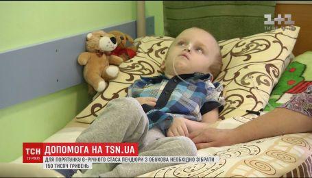6-річний Стасик з Обухова з тяжкою формою менінгіту потребує допомоги небайдужих