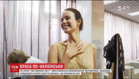 """За титул """"Міс Україна-2017"""" змагатимуться 24 найкрасивіших дівчини країни"""