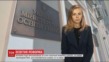 Петро Порошенко назвав ухвалення закону про освіту поштовхом до нових реформ
