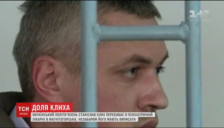 Український політв'язень Станіслав Клих знайшовся в психіатричній лікарні в Магнітогорську