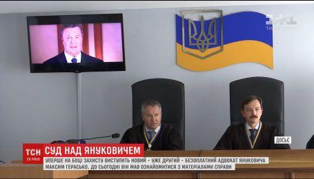 Второй бесплатный адвокат Януковича готовится выступить на продолжены рассмотрения дела