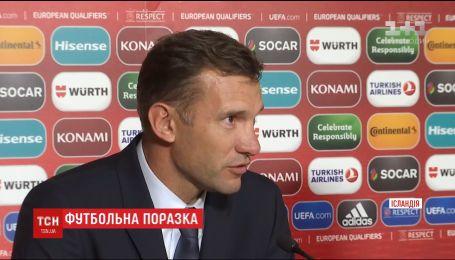 Сборная Украины опустилась на четвертое место в группе после поражения на матче с Исландией