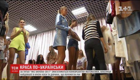 """Двадцать четыре красавицы поборются за титул """"Мисс Украина"""""""
