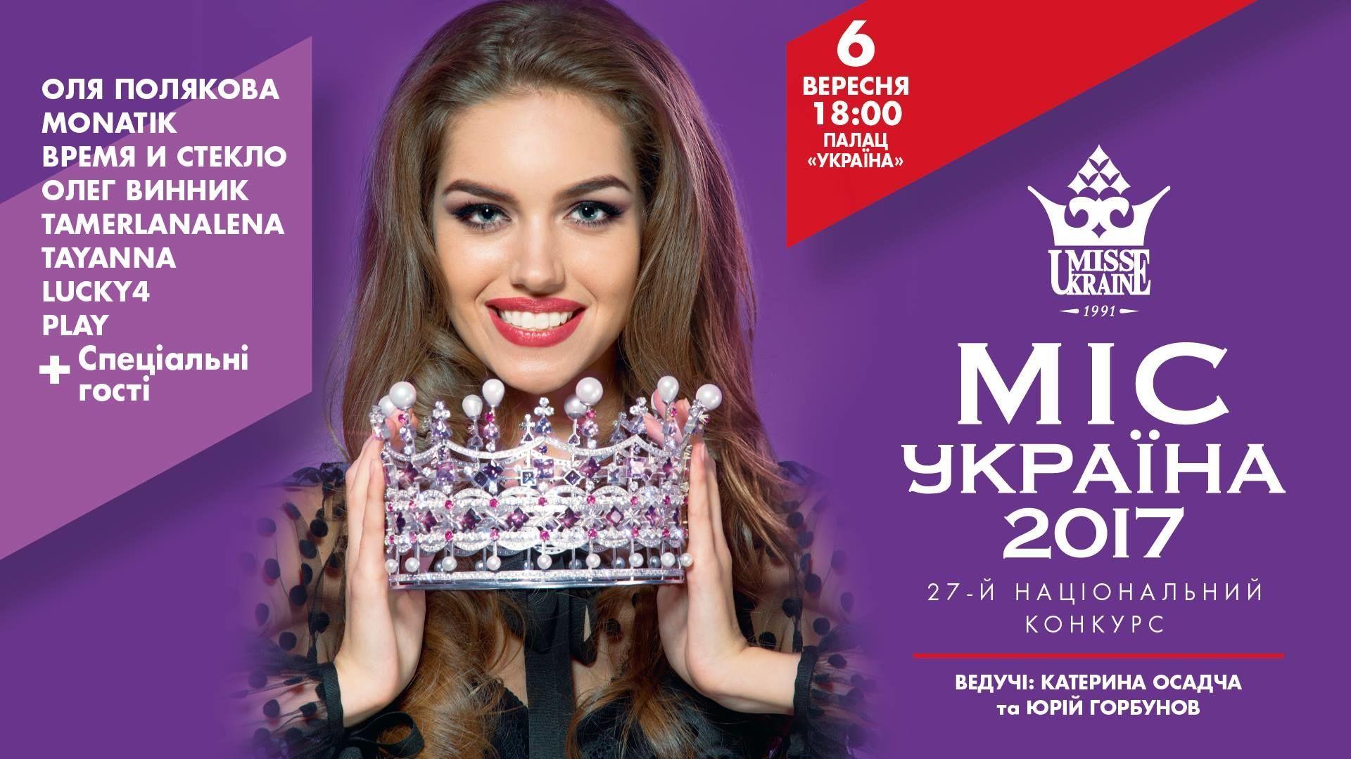 Міс Україна 2017 афіша