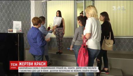 В Киеве в салоне красоты обманывают клиентов на десятки тысяч гривен, предлагая бесплатные процедуры
