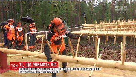 В Україні провели конкурс на найкращих лісорубів країни