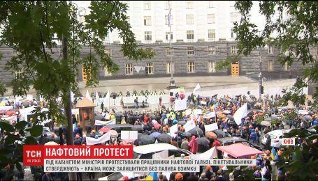 Тисячі нафтовиків влаштували протести під Кабміном