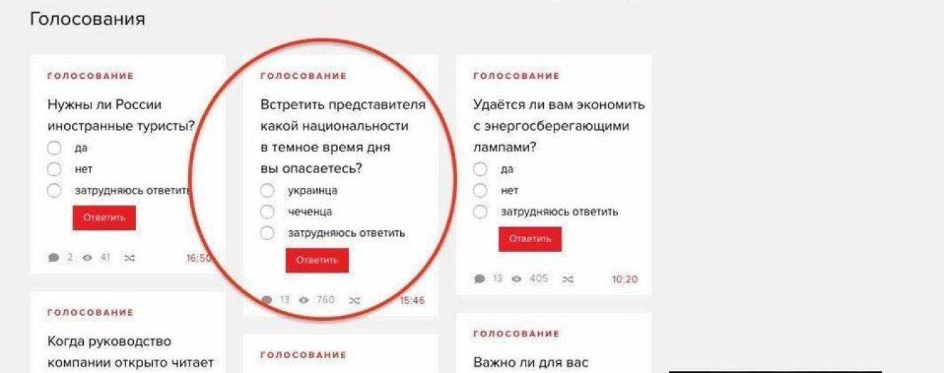 """Українець чи чеченець: на """"Эхо Москвы"""" опублікували провокаційне опитування про побоювання росіян"""