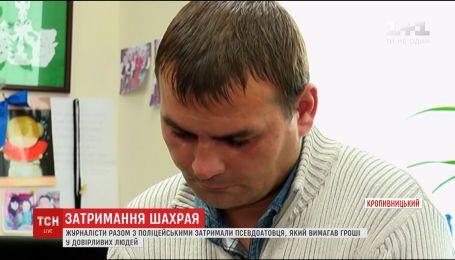 В Кропивницком задержали псевдо-участника АТО, который клянчил деньги