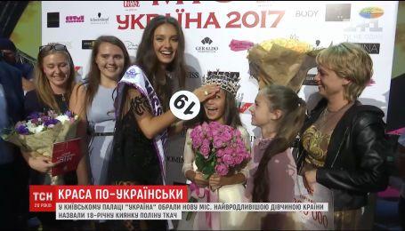 """Нова """"Міс Україна"""" перемогою у конкурсі завдячує своїй родині"""