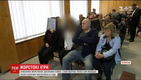Засідання у справі підлітків, які знущалися над дівчиною в Чернігові, перенесли на місяць