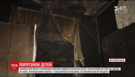 В Житомирской области мужчина спас из горящего дома четырех детей