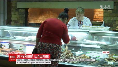 В Херсоне люди массово отравились едой из супермаркета