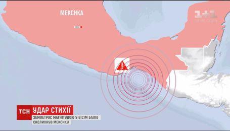 Мексику всколыхнуло мощное землетрясение