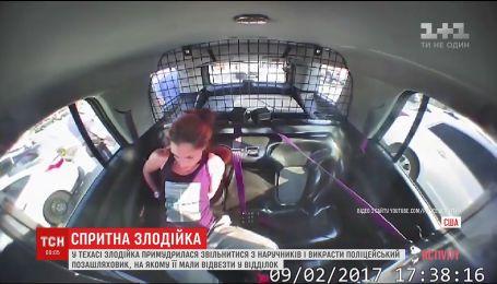 У Техасі злодійка звільнилася від наручників та втекла на поліцейському авто