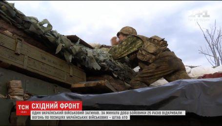 За минувшие сутки боевики 25 раз обстреливали позиции украинской армии