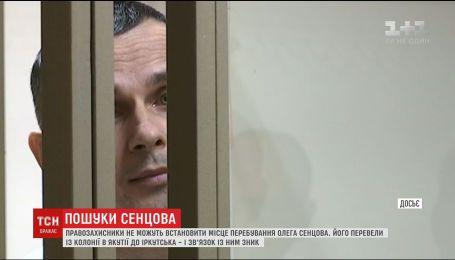 Правозащитники пытаются выяснить местонахождение незаконно осужденного Олега Сенцова