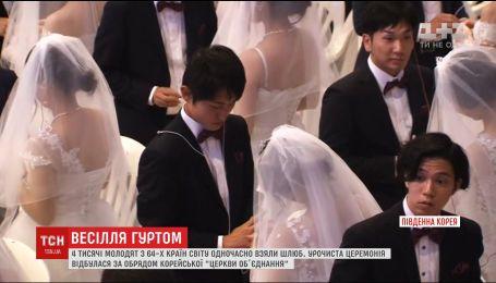 """Тысячи пар одновременно поженились по обряду корейской """"Церкви Объединения"""""""
