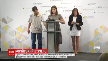 Адвокат чекає зустрічі із вивезеним до Росії українцем Павлом Грибом