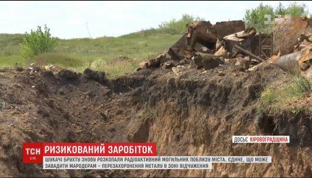 Искатели дармового металлолома раскопали радиоактивный могильник близ Кропивницкого