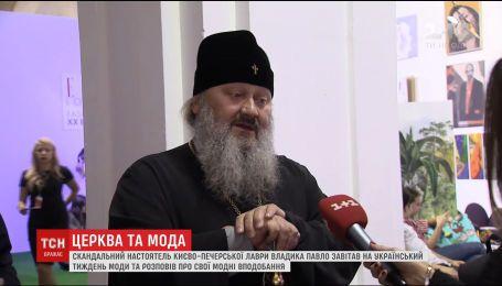 Владыка Павел поддерживает украинских дизайнеров и обновляет гардероб раз в полгода