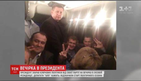 Президентська партія відкрила політичний сезон гулянням у державній резиденції Залісся