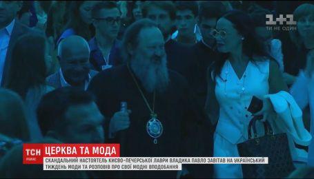 Настоятель Києво-Печерської лаври разом зі своїми помічниками прийшов на Український тиждень моди