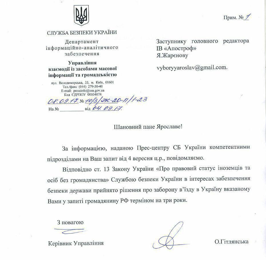 Відомому російському реперу Басті заборонили в'їзд до України через гастролі в окупованому Криму