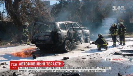 Теракт на Бессарабке стал четвертым за последние полтора года с подрывом авто на дороге