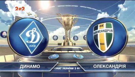 Динамо - Александрия - 3:0. Видео матча