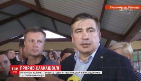 Прорыв Саакашвили: в столкновениях на границе пострадали 17 человек