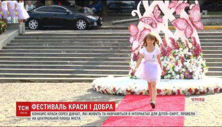 Конкурс краси серед дівчат-сиріт провели в Чернівцях
